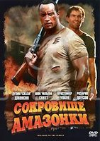 Сокровище Амазонки (DVD) / Welcome To The Jungle