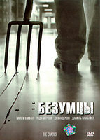 Безумцы (DVD) / The Crazies