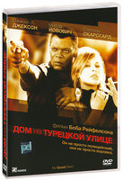 Дом на Турецкой улице (DVD) / The House on Turk Street / No Good Deed
