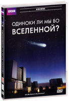 BBC: Одиноки ли мы во Вселенной? (DVD) / Are We Alone In The Universe