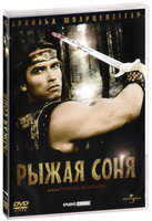 Рыжая Соня (DVD) / Red Sonja