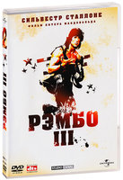 DVD Рэмбо 3 / Rambo: First Blood