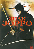 Знак Зорро (DVD) / The Mark of Zorro