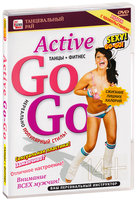 DVD Active Go-Go: Танцы + фитнес