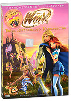 WINX Club: Тайна Затерянного Королевства (DVD) / Winx Club: The Secret of the Lost Kingdom