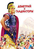 Деметрий и гладиаторы (DVD) / Demetrius and the Gladiators