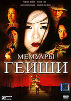 Мемуары гейши (DVD) / Memoirs of a Geisha