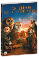 DVD Легенды ночных стражей / Legend of the Guardians: The Owls of Ga'Hoole