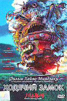 Ходячий замок (DVD) / Hauru no ugoku shiro / Howl's Moving Castle
