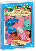 DVD Лило и Стич: Мистер Стенчи. Сезон 1. Том 2 / Lilo & Stitch: The Series