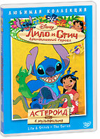 DVD Лило и Стич: Астероид. Сезон 1. Том 3 / Lilo & Stitch: The Series
