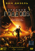 DVD Хроники Риддика / The Chronicles of Riddick