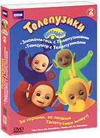 DVD Телепузики (2 DVD) / Teletubbies: Here Come the Teletubbies / Teletubbies: Dance With The Teletubbies