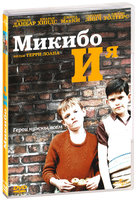 Микибо и я (DVD) / Mickybo and Me
