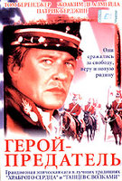 Герой-предатель (DVD) / One Man's Hero
