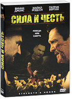 Сила и честь (DVD) / Strength and Honour