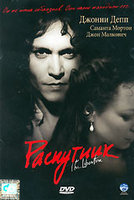 Распутник (DVD) / The Libertine