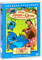 Лило и Стич: Гудини. Сезон 1. Том 5 (DVD) / Lilo & Stitch: The Series