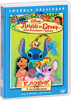 Лило и Стич: Клоник. Сезон 1. Том 7 (DVD) / Lilo & Stitch: The Series