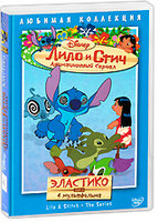 Лило и Стич: Эластико. Сезон 1. Том 8 (DVD) / Lilo & Stitch: The Series