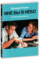 Мне бы в небо (DVD) / Up in the Air