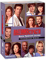 DVD Анатомия страсти: Сезон 3 (7 DVD) / Grey's Anatomy