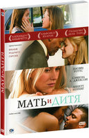 Мать и дитя (DVD) / Mother and child
