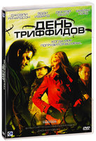 День Триффидов (DVD) / The day of the Triffids