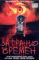 DVD За гранью времен / Beyond the Limits