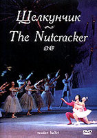 DVD Щелкунчик / The Nutcracker (балет)