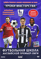 Уроки мастерства: Футбольная школа Английской Премьер-Лиги (DVD) / The Football Association Premier League Limited
