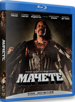 Мачете (Blu-Ray) / Machete