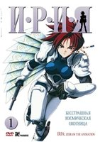 Ирия. Часть 1 (DVD) / Iria: Zeiram the Animation