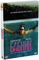 Бабник (DVD) / Spread