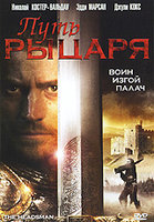 Путь рыцаря (DVD) / The Headsman