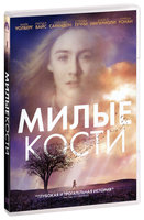 Милые кости (DVD) / The Lovely Bones