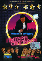 Жизнь и смерть Питера Селлерса (DVD) / The Life and Death of Peter Sellers