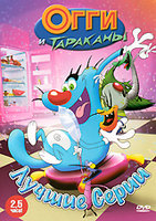 DVD Огги и Тараканы. Лучшие серии / Oggy and the Cockroaches