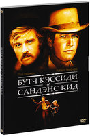 Буч Кэссиди и Сандэнс Кид (DVD) / Butch Cassidy and the Sundance Kid