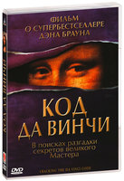 Код да Винчи (DVD) / Cracking the Da Vinci Code