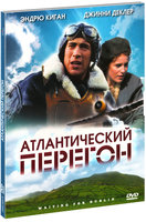 Атлантический перегон (DVD) / Waiting for Dublin