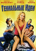 Гениальные идеи (DVD) / Bickford Shmeckler's Cool Ideas