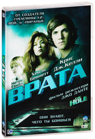 Врата (DVD) / The hole