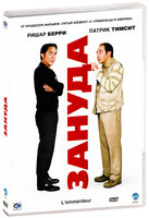 Зануда (DVD) / A Pain In The Ass