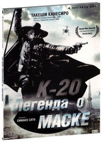 К-20: Легенда о маске (DVD) / K-20: Legend of the Mask