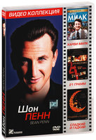 Видеоколлекция: Шон Пенн (3 DVD) / Milk / 21 Grams / Sweet and Lowdown