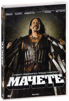 Мачете (DVD) / Machete