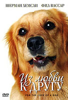 Из любви к другу (DVD) / For the Love of a Dog