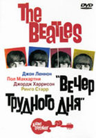 DVD The Beatles. Вечер трудного дня / A Hard Day's Night