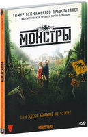 Монстры (DVD) / Monsters